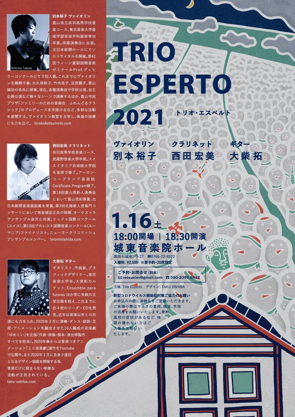TRIO ESPERTO 2021 開催